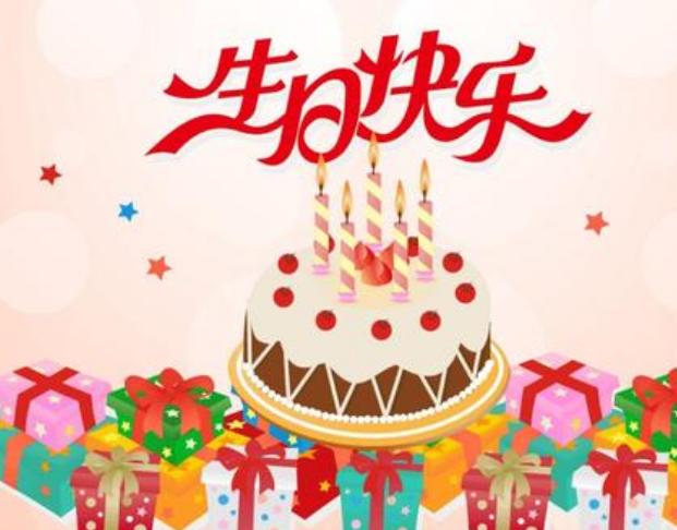 生日祝福语简短独特